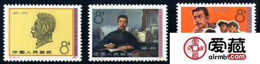J字邮票 J11 纪念中国文化革命的主将鲁迅