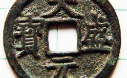 天盛元宝以铁质为主成交价格惊人