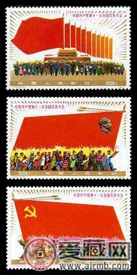 """""""J""""字头邮票 J23 中国共产党第十一次全国代表大会"""