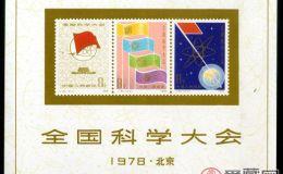 """J""字头邮票  J25M 全国科学大会(小全张)"