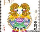2015羊年邮票收藏注意事项