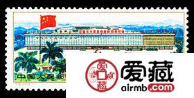 """""""T""""字邮票  T6 中国出口商品交易会"""