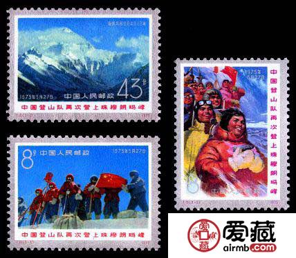 """""""T""""字邮票 T15 中国登山队再次登上珠穆朗玛峰"""