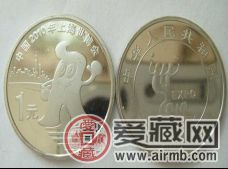 世博會紀念銀幣在藏家眼中的價值