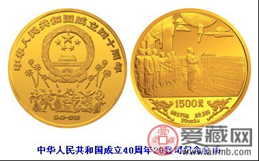 建国40周年纪念币