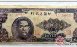 民国新疆省发行过60亿元纸币