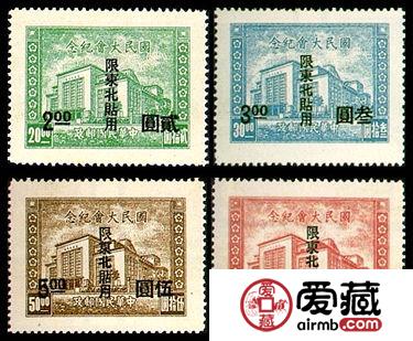 """加盖邮票 东北纪3 国民大会加盖""""限东北贴用""""邮票"""