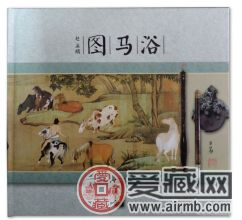 浴马图邮票珍藏册艺术价值较高