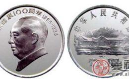 分析毛泽东诞辰一百周年纪念币的收藏价值