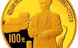 中國杰出歷史人物紀念幣之愛新覺羅金幣