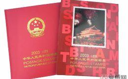 解读2003年邮票年册的价格