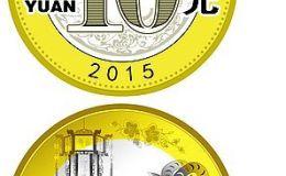 2015羊年贺岁普通纪念币的创新点