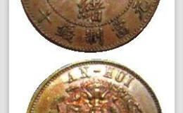 清代安徽安庆造币厂最先使用水龙图案