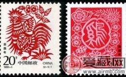 特种邮票 1993-1 《癸酉年-鸡》特种邮票