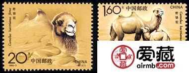 特种邮票 1993-3《野骆驼》特种邮票
