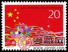 纪念邮票1993-4 《中华人民共和国第八届全国人民代表大会》纪念