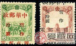 """改值邮票 J.DB-82 第一次加盖""""中华邮政关东邮电 暂作""""改值邮票"""