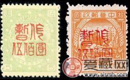 """改值邮票 J.DB-93 旅大邮政管理局第二次加盖""""暂作""""改值邮票"""