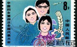 J字邮票 J30 中国妇女第四次全国代表大会