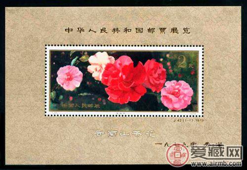 J字邮票 J42M 中华人民共和国邮票展览·香港(小型张)