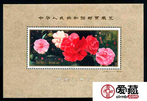 闯字邮票 J42M 中华激情电影共和国邮票展览·香港(小型张)
