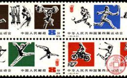 J字邮票 J43 中华人民共和国第四届运动会