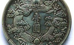 大清银币短须龙简析