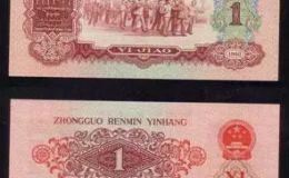 盤點第三套人民幣中值得收藏的錢幣