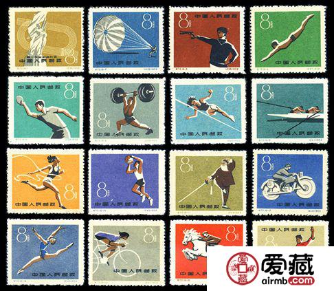 纪念邮票  纪72 第一届全国运动会
