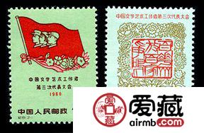 纪念邮票 纪81 中国文学艺术工作者第三次代表大会
