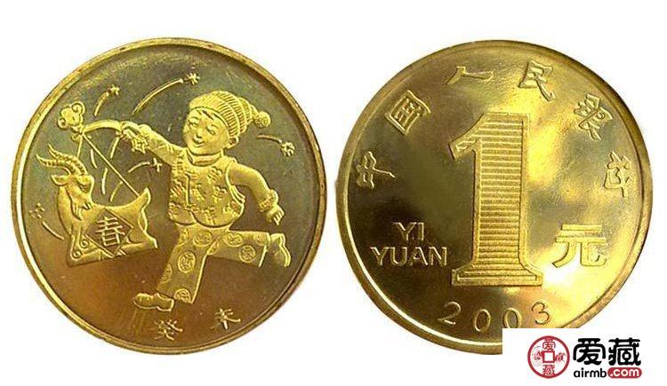 羊年流通纪念币的发展趋势