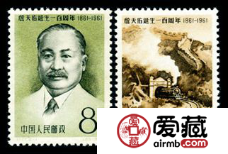 纪念邮票 纪87 詹天佑诞生一百周年