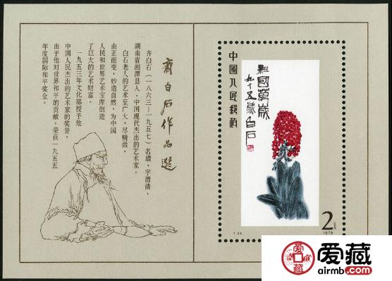 T字邮票 T44M 齐白石作品选(小型张)