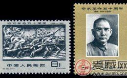 纪念邮票 纪90 辛亥革命五十周年