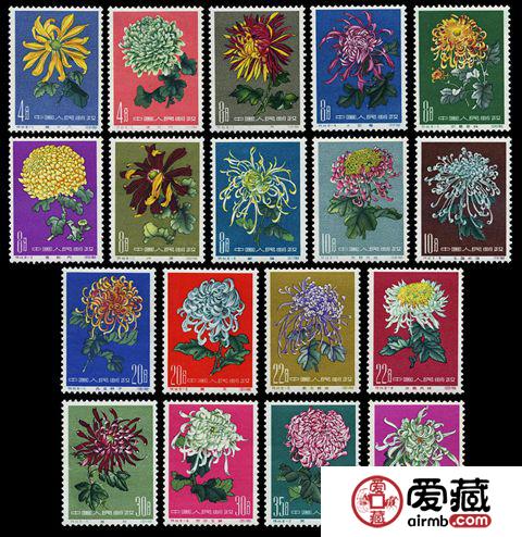 特种邮票 特44 菊花