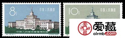 特种邮票 特45 中国人民革命军事博物馆