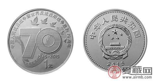 抗战胜利70周年纪念币的收藏意义