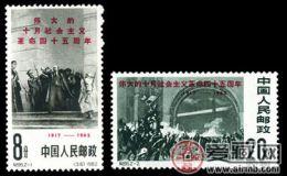 纪念邮票  纪95 伟大的十月社会主义革命四十五周年