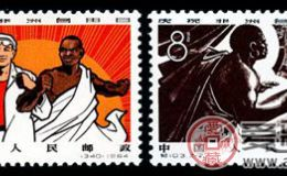 纪念邮票 纪103 庆祝非洲自由日