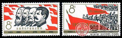 纪念邮票 纪104 全世界无产者联合起来
