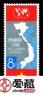 纪念邮票 纪105 英勇的越南南方人民必胜