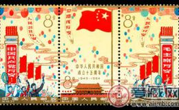 纪念邮票 纪106 中华人民共和国成立十五周年