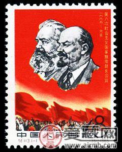 纪念邮票 纪113 第六次社会主义国家邮电部长会议