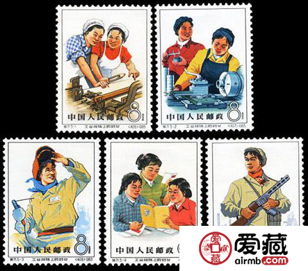 特种邮票 特71 工业战线上的妇女