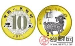 生肖羊10元纪念币收藏价值