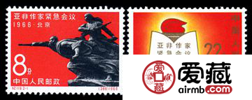 纪念邮票  纪119 亚非作家紧急会议