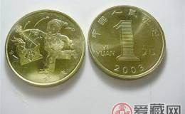 文化精粹——2003年一轮羊生肖纪念币
