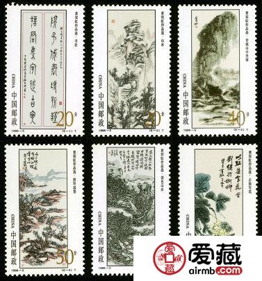 特种邮票 1996-5 《黄宾虹作品选》特种邮票