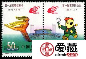 纪念邮票1993-6 《第一届东亚运动会》纪念邮票