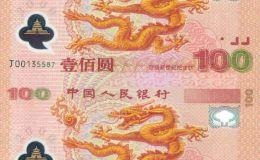 1月29日钱币收藏市场最新动态